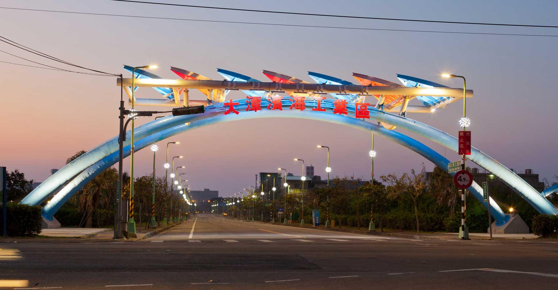 造型獨特的大潭濱海工業區拱型架,是大潭濱海工業區一處重要的入口指標;我們利用藍白相間的白色造型飾版,透過LED燈五彩的變化,將工業區入口意象點綴上繽紛色彩,奐然一新的蛻變使工業區上班的民眾也紛紛駐足觀賞。 穿越造型拱型架後即進入工業區路段,我們將以光球表現整體迎賓大道的氣勢,如同結綵的綵球創造熱鬧又一致的獨特景觀,除了表現大潭濱海工業區非凡的迎賓意象,也營造別於不同工業區夜間的魅力氛圍。